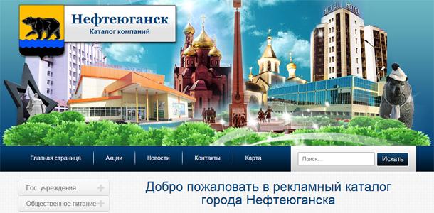 Рекламный каталог г. Нефтеюганска