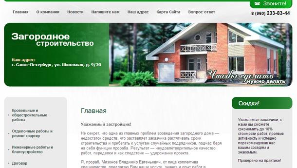 Загородное строительство в Санкт-Петербурге