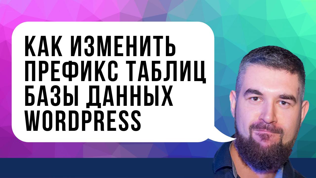 Как изменить префикс таблиц базы данных WordPress