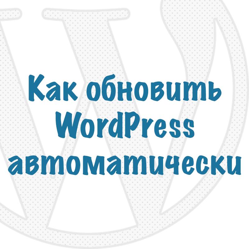 Как обновить WordPress автоматически
