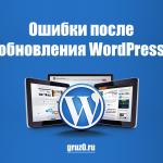 Ошибки после обновления WordPress
