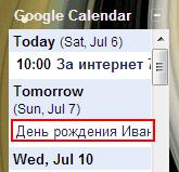 Виджет Google Calendar