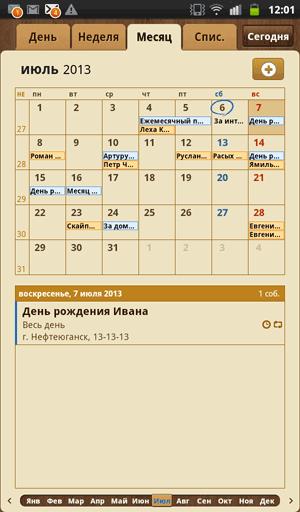 Google Calendar для Android