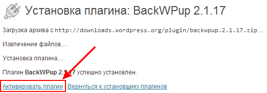 Как сделать резервную копию сайта на WordPress