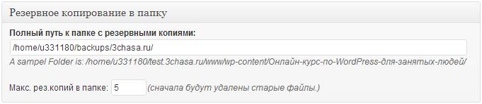 Как сделать резервную копию сайта на WordPress