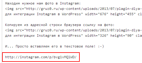 Плагин для интеграции Instagram в WordPress