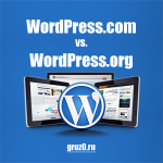 Разница между WordPress.com и WordPress.org