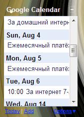 Виджет Google Календарь