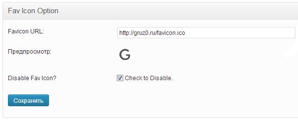 Как установить favicon на WordPress