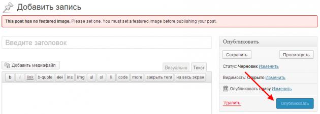 Как запретить публикацию записи без миниатюры