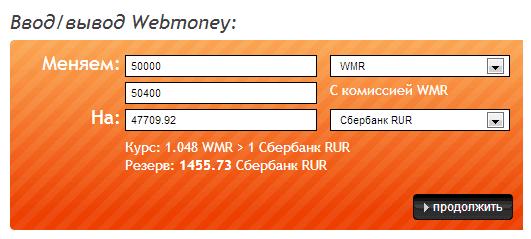 Сказ о том, как я WebMoney выводил