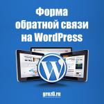 Форма обратной связи на WordPress