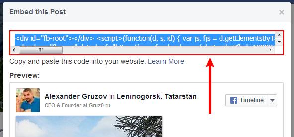 Как вставить запись из Facebook в блог на WordPress