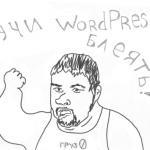 Учи WordPress блеять!