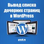Вывод списка дочерних страниц в WordPress