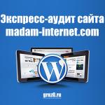 Аудит сайта madam-internet.com