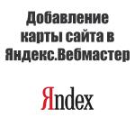 Добавление карты сайта в Яндекс.Вебмастер