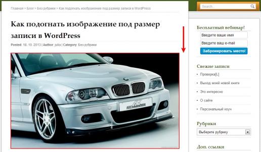 Как подогнать изображение под размер записи в WordPress