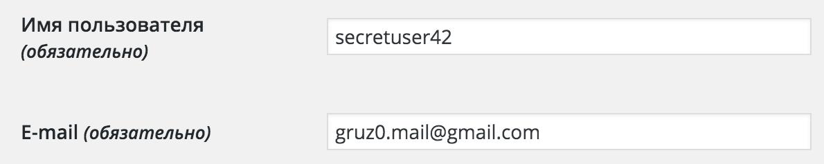 Вводим логин и электронный адрес пользователя