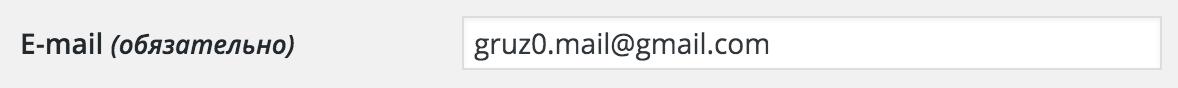 Находим ваш электронный адрес