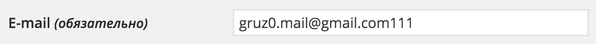 Меняем электронный адрес