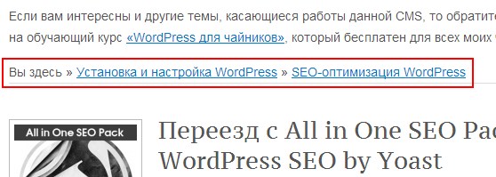 Переезд с All in One SEO Pack на WordPress SEO by Yoast