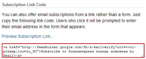 Дальше нам предлагается скопировать ссылку на страницу подписки с сервиса FeedBurner