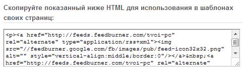 Остаётся скопировать предложенный код и разместить его в виджете в блоге