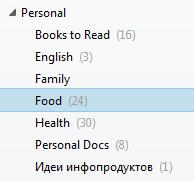 Evernote - электронный органайзер для компьютера
