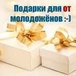 podarki-ot-molodozhenov-featured