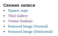 Как убрать заголовок виджета в WordPress