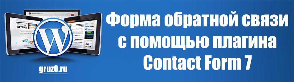Форма обратной связи с помощью плагина Contact Form 7