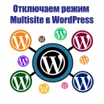 Отключаем режим мультисайта в WordPress