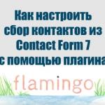 Как настроить сбор контактов из плагина Contact Form 7