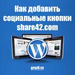 Как добавить социальные кнопки share42.com