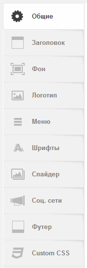 Тема для WordPress - Fruitful