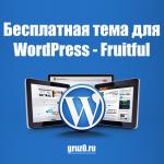 Тема для WordPress - Fruitful