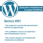 Дайджест WordPress #001 - введение