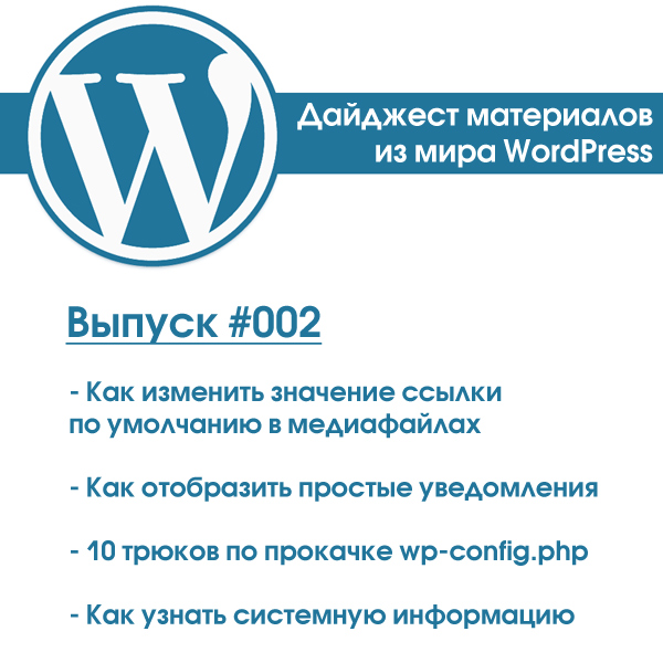 Дайджест WordPress #002