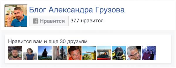 Виджет Facebook Page Plugin