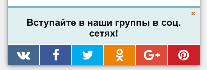 Social Media Popup —пример окна