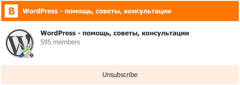 Виджет ВКонтакте Сообщество