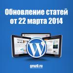 Обновление статей от 22 марта 2014