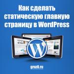 Как сделать статическую главную страницу в WordPress