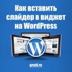 Как вставить слайдер в виджет на WordPress
