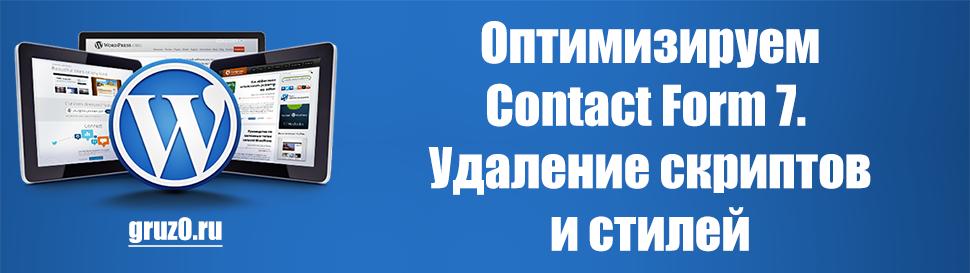 Оптимизируем Contact Form 7 - удаление скриптов и стилей