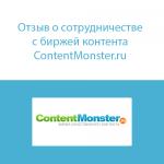 Отзыв о сотрудничестве с биржей контента ContentMonster
