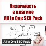 Уязвимость в плагине All in One SEO Pack