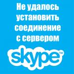 Не удалось установить соединение с сервером Skype
