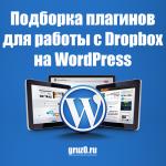 podborka-plaginov-dlya-raboty-s-dropbox-na-wordpress